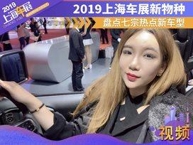 2019上海车展新物种,盘点七宗热门新车型
