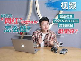 """10萬元""""網紅""""小型SUV 名爵ZS/長安CS35 PLUS/吉利繽越誰更好?"""