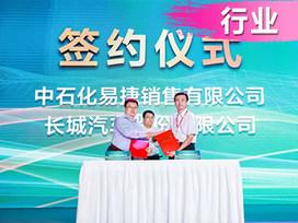 共创营销新模式 长城汽车与中石化易捷签署战略合作协议