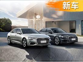 2021款奥迪A6L正式上市 售价41.98-65.38万元