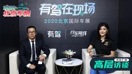 2020北京车展高层访谈:一汽奔腾销售有限公司副总经理-董万富