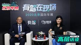 2020北京车展高层访谈:星途品牌营销中心总经理-陈曦