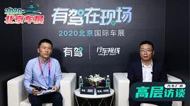 2020北京车展-郑州日产营销副总经理-张小强