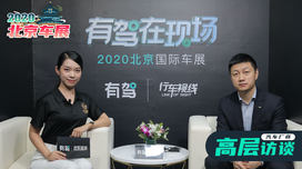 2020北京车展高层访谈:雪佛兰品牌总监-郭越