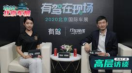 2020北京车展高层访谈-上汽大众品牌市场营销高级总监-吴赟