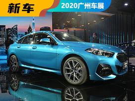 2020广州车展:实拍全新宝马2系四门轿跑车