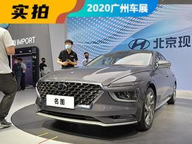2020广州车展:实拍北京现代全新名图