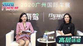 2020广州车展:长安UNI创新运营中心总监韩婷婷