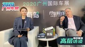 2020广州车展:奇瑞控股集团副总经理白雷蒙