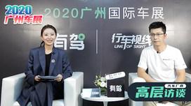 2020广州车展:哈弗品牌营销总监周海东