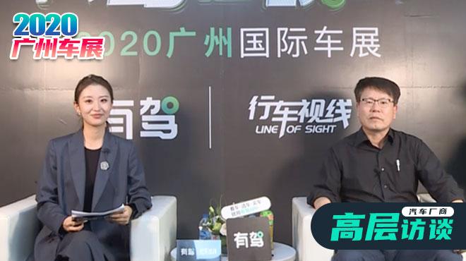 2020广州车展:东风悦达起亚品牌营销室室长权一权