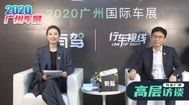 2020广州车展:高合汽车联合创始人首席运行官陈威旭