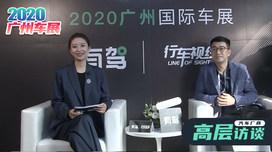 2020广州车展:上汽通用五菱销售公司品牌市场总监助理刘俊谊