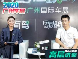 2020广州车展高层访谈:哈弗品牌营销总监周海东