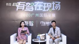 2020广州车展高层访谈:东风启辰总经理顾问吴越