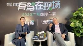 2020广州车展高层访谈:奇瑞控股集团副总经理白雷蒙