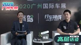 2020广州车展:上汽乘用车名爵品牌用户运营高级经理庄梦桥