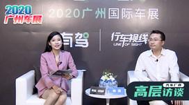2020广州车展高层访谈:长安欧尚X7项目总监申涛