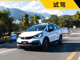重新定义小型车 试驾全新东风本田LIFE