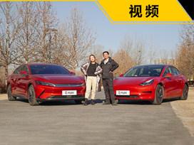 比亚迪汉和特斯拉Model 3 谁才是30万里更值得买的电动车?