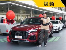 终端优惠高达4万 首款国产豪华中型轿跑SUV 体验奥迪Q5L Sportback