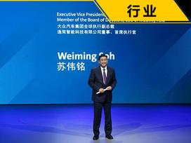 大众全球执行副总裁苏伟铭离职 此前负责业务将由四人接管