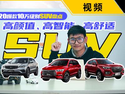 2020爆款10万级别SUV盘点 高颜值、高智能、高舒适性SUV是哪款