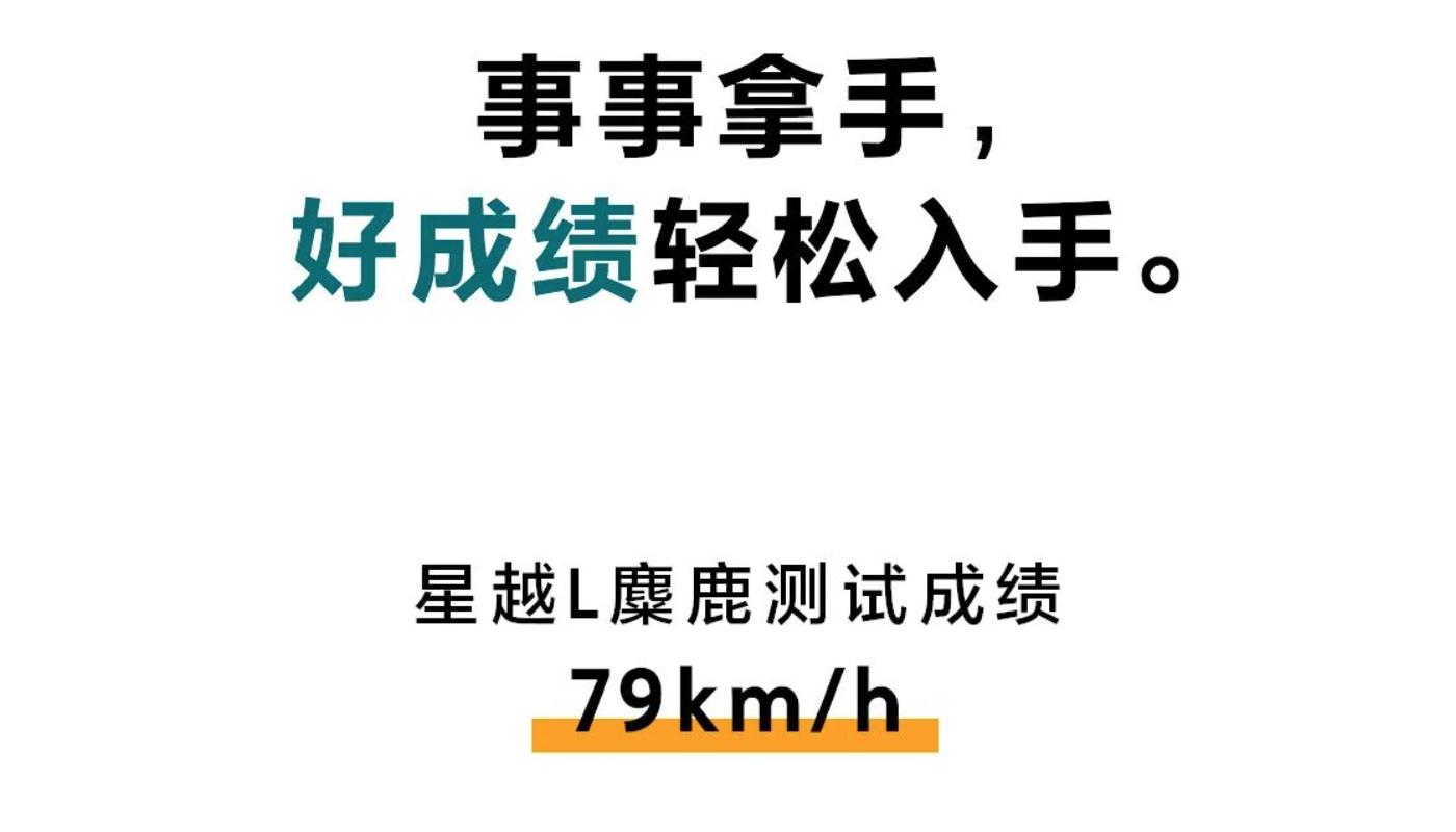 吉利星越L动态测试数据公布 零百加速仅7.7秒