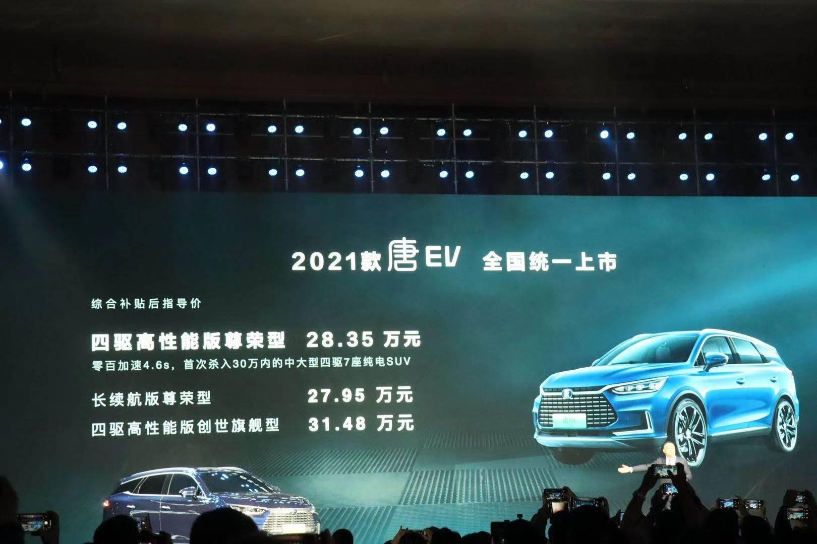 新款比亚迪唐EV正式上市 售27.95-31.48万元 配置/动力再升级