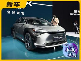 2021上海车展:丰田bZ4X概念车正式发布