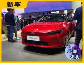 2021上海车展:丰田皇冠威尔法双擎/比亚迪唐DM-i等谁更值得期待?