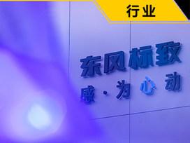 重新定义法系车,新标致用实力加码中国市场
