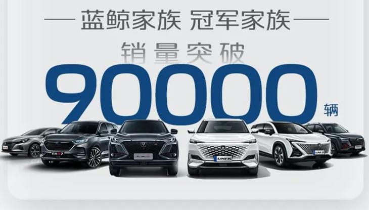 长安汽车4月销量公布 月销突破20万辆 同比增长26.78%插图2