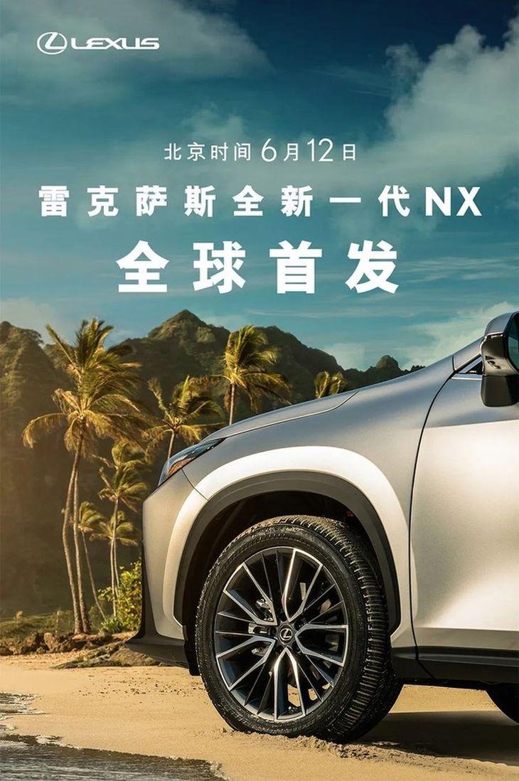 雷克萨斯发布全新NX预告图 6月12日全球首发