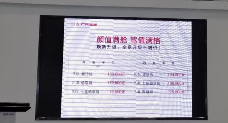 2021重庆车展:2021款三菱欧蓝德上市 售15.98万起