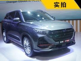 2021重慶車展:實拍解析長安歐尚X7 PLUS