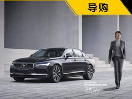 本周上市新車盤點:新款沃爾沃S90、廣汽傳祺GS4 PLUS領銜