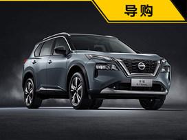 全新日产奇骏焕新登场 8款车型怎么选最值?