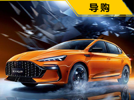 上汽名爵第三代MG6 Pro購車手冊 次頂配車型更值得推薦