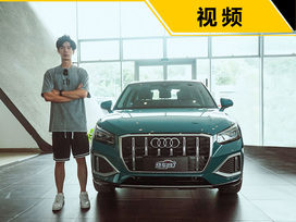 年輕人的第一臺豪華品牌SUV 到店體驗新款奧迪Q2L