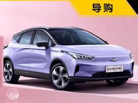 2021款幾何C終于來了! 多款車型怎么選最值?