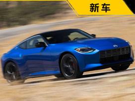 全新日產Z全球首發 3.0T+6MT 駕駛愛好者還不快買?