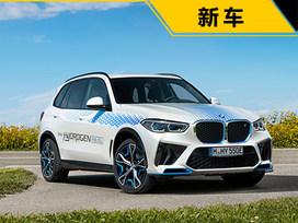 搭氫燃料電池,全新寶馬iX5 Hydrogen或于慕尼黑車展亮相