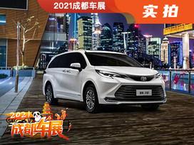 2021成都车展:实拍广汽丰田赛那 新一代MPV霸主来了?