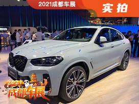 2021成都车展:运动轿跑SUV,全新宝马X4实拍解析