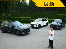 文武双全的SUV有哪些?三款爆款自主紧凑SUV全面测试