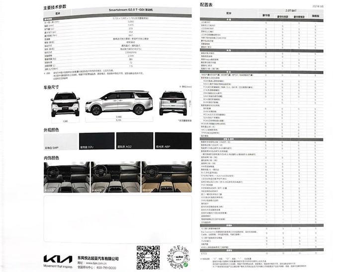国产起亚嘉华配置曝光 将推4款车型 本月13号上市