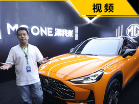 全新MG ONE内饰体验 两种设计布局/升级最新车机系统