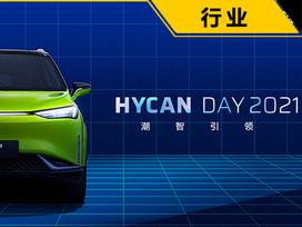 """以""""下一秒科技""""链接未来,合创汽车HYCAN DAY云端开启"""