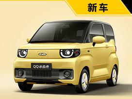 2.99万元起/3款车型,奇瑞QQ冰淇淋预售开启